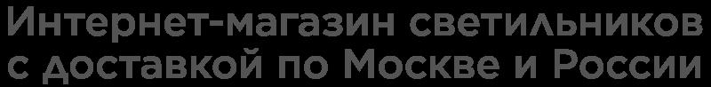 Интернет-магазин светильников с доставкой по Москве и России