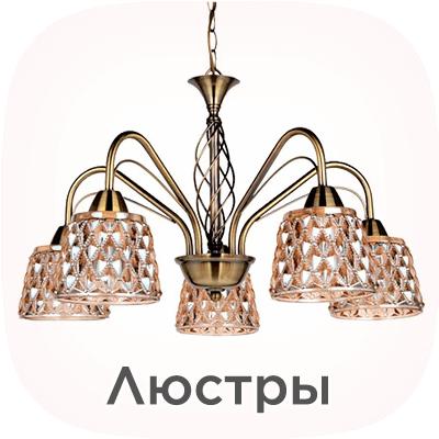 Подвесные светильники и люстры - купить с доставкой в интернет-магазине