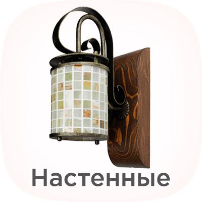 Настенные светильники и бра - купить с доставкой в интернет-магазине