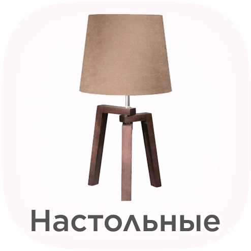 Настольные лампы и светильники - купить с доставкой в интернет-магазине