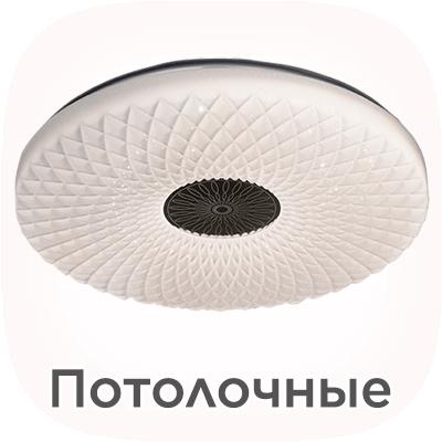 Потолочные светильники и люстры - купить с доставкой в интернет-магазине