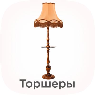 Торшеры и напольные светильники - купить с доставкой в интернет-магазине
